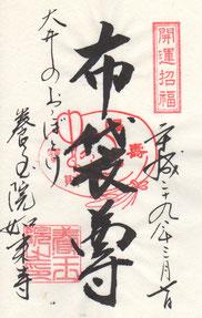 布袋尊の朱印の写真