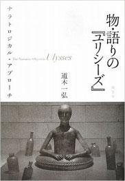 道木一弘『物・語りの「ユリシーズ」―ナラトロジカル・アプローチ』南雲堂 (2009/6/17)
