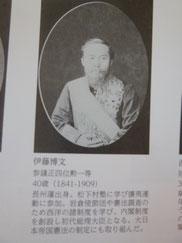 伊藤博文 40歳