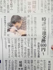 タウンニュース掲載記事。時計電池交換は600円~