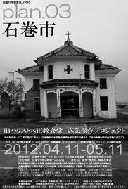 旧ハリストス正教会堂 応急保存プロジェクト/ACT#1-1