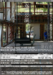 被災ピアノ記録救出プロジェクト/唐丹小・返還公演