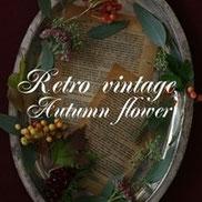 レトロヴィンテージ風に楽しむ♪秋の花