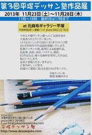 平塚デッサン塾作品展