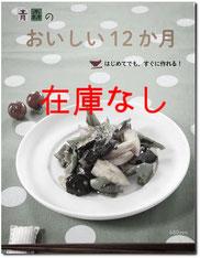 青森の四季の食材を使った料理本。初心者でも簡単に青森を味わえます。※完売