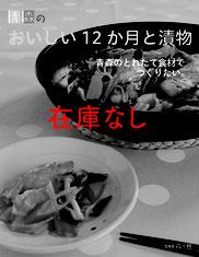青森の郷土料理本第3弾。簡単に漬けれれる量で紹介。