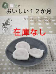 料理本の第2弾。今回も青森のおいしいレシピがたっぷりです。※完売