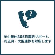 365日電話サポート