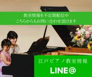 たまプラーザ ピアノ教室 横浜市青葉区美しが丘