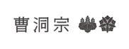 曹洞宗総本山公式サイトです