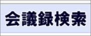 広島市議会 会議録検索システム