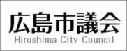 広島市議会ホームページ