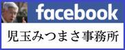 児玉みつまさ事務所 facebook ページ