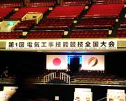第1回電気工事技能競技大会
