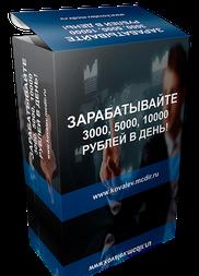 Изучив курс, Вы научитесь простым действиям, благодаря которым Вы уже через несколько дней гарантированно сможете зарабатывать 3 000, 5 000, 10 000 рублей в день!