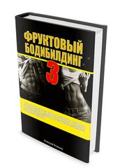Как приумножить здоровье и сохранить молодость на сыроедении, веганстве и вегетарианстве, занимаясь силовым тренингом.
