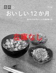 料理本第4弾は、レシピをまとめた保存版です。青森のおいしい料理がたっぷり載ってます。定価926円+税