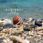 海3《奇祭の島》