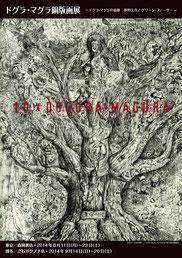 ドグラ・マグラ銅版画展
