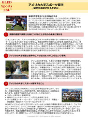 下記のアメリカ大学留学詳細資料