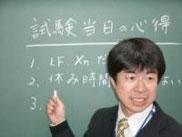 横浜 秀学ゼミナール中山校 前田塾長