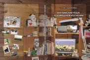 Фотография рабочего места автора, отражающая атмосферу домашних занятий