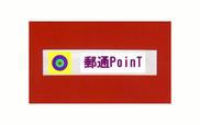郵通PoinTプリペードカードアプリで申込