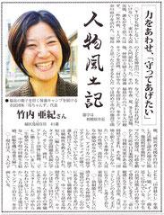 2013/3/7TN人物風土記