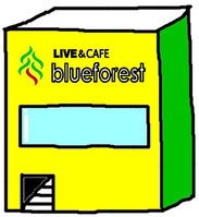 LIVE&CAFE BLUE・FOREST LIVEHOUSE