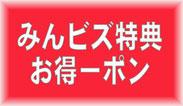期間限定お得サービス実施中!!