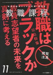 教職課程 NOV. 2017 Vol.43 No.15 表紙
