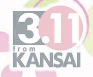 3.11 from KANSAI ロゴ