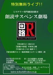 Vol.13 特別無料ライブ 朗読サスペンス劇場