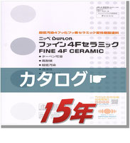 ファイン4Fセラミックフッ素:カタログはこちらをクリック