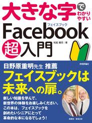 松延健児著「大きな字でわかりやすいFacebook超入門」