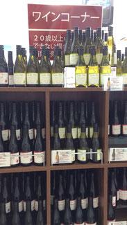 百円均一ショップのワインコーナーにはシラー、メルロー・・・etc