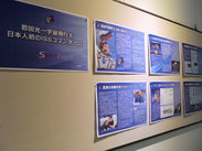 ●JAXA所属の宇宙飛行士、若田光一さんの記事が展示されていました。大活躍ですね