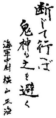 横山正治少佐 直筆墨痕2