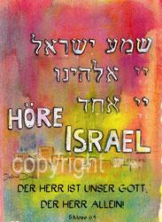 Schmah Israel