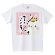 明日から、ほんきTシャツ