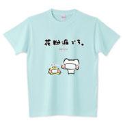 花粉症Tシャツ