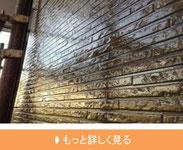 外壁・屋根塗装②