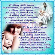 Стих Валентины Беловой