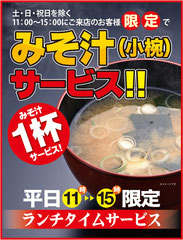 お味噌汁も美味しい寿司屋