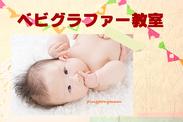 さいたま市浦和ベビーフォトグラファー│赤ちゃん写真