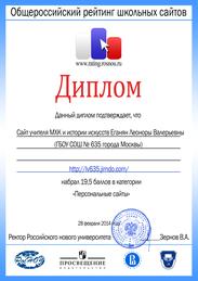 Диплом Общероссийского рейтинга школьных сайтов (Зима 2014 г.)