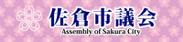 佐倉市議会