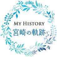 MyHistory 宮崎の軌跡