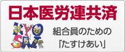 日本共済会サイト