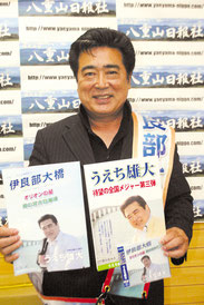 新曲「伊良部大橋」発売に意気込むうえち雄大さん=4月28日午前、八重山日報社